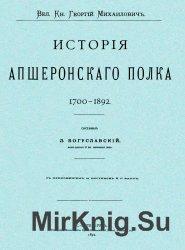 История Апшеронского полка 1700-1892 (в 3 томах с картами)