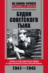 Будни советского тыла. Жизнь и труд советских людей в годы Великой Отечеств ...