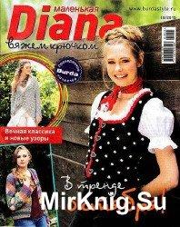 Маленькая Diana №10 2015