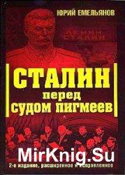 Сталин перед судом пигмеев (Аудиокнига)