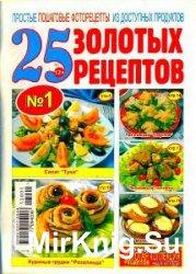25 золотых рецептов (68 номеров) 2009-2015