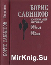 Савинков Б.В. Избранное