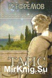 Таис Афинская (2 CD) (Аудиокнига), читает Кузьмина С.