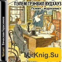 Псмит - журналист (аудиокнига)