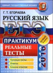 ЕГЭ 2016. Русский язык. Практикум по выполнению типовых тестовых заданий