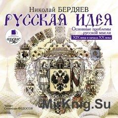 Русская идея (аудиокнига)