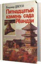 Пятнадцатый камень сада Рёандзи (Аудиокнига)