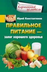 Правильное питание – залог хорошего здоровья