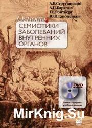 Основы семиотики заболеваний внутренних органов (+DVD)
