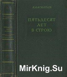 Пятьдесят лет в строю. т. 1