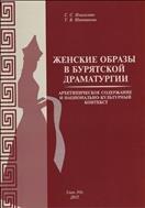 Женские образы в бурятской драматургии : архетипическое содержание и национ ...