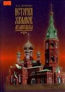 История храмов Архангельска