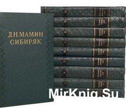 Мамин-Сибиряк Д. Н. Собрание сочинений в 10-ти томах