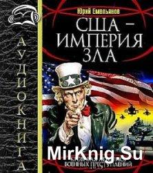 США - Империя Зла  (Аудиокнига)