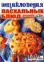 Золотая коллекция рецептов. Спецвыпуск №37 2016