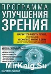 Программа улучшения зрения. 3-е издание