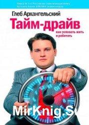 Глеб Архангельский - Сборник сочинений (8 книг)