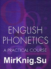 English Phonetics: A Practical Course / Фонетика английского языка. Практический курс