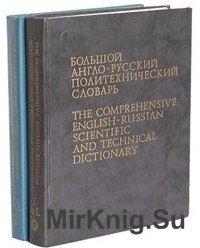 Большой англо-русский политехнический словарь. В 2 томах