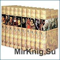 Рафаэль Сабатини. Собрание сочинений в 10 томах