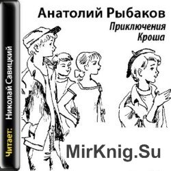 Приключения Кроша. книга 1 (аудиокнига)