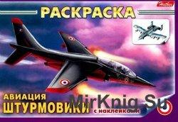 Авиация - Штурмовики. Раскраска с наклейками