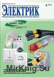 Электрик №4 2016