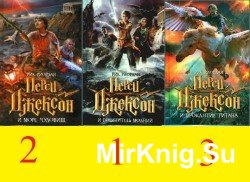 Перси Джексон - 3 книги