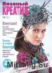 Вязаный креатив №11 2012