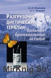 Разгрузочно-диетическая терапия больных бронхиальной астмой