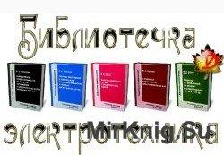 Библиотечка электротехника в 165 книгах