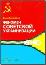 Феномен советской украинизации. 1920–1930-е годы