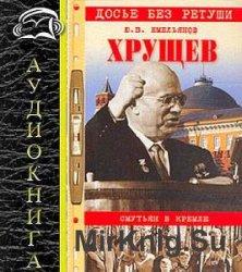 Смутьян в кремле (Аудиокнига)