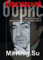 Борис Березовский - Сборник сочинений (2 книги)