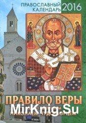 Правило веры. Год со святителем Николаем Чудотворцем. Православный календар ...