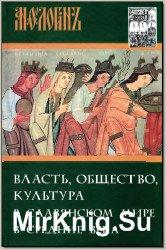 Анфологион. Власть, общество, культура в славянском мире в Средние века. К  ...