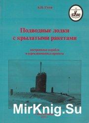 Подводные лодки с крылатыми ракетами