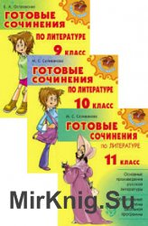 Готовые сочинения по литературе. 9-10-11 класс