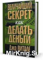 Джо Витале - Сборник сочинений (14 книг)