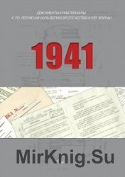 1941 : документы и материалы к 70-летию начала Великой Отечественной войны. ...