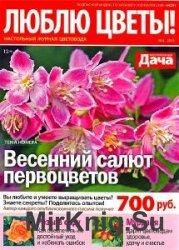 Люблю цветы! (38 номеров) 2009-2012