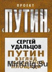 Сергей Удальцов - Сборник сочинений (2 книги)