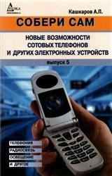 Собери сам. Новые возможности сотовых телефонов и других электронных устрой ...