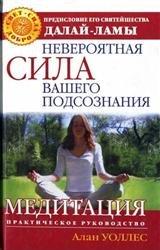 Невероятная сила вашего подсознания. Медитация