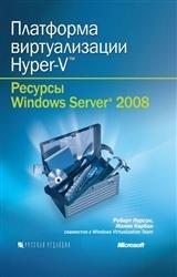 Платформа виртуализации Hyper-V