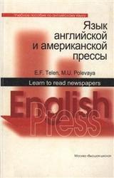 Язык английской и американской прессы. Учебное пособие по английскому языку