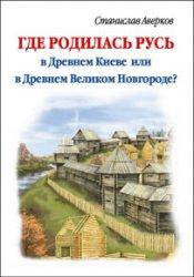 Где родилась Русь – в Древнем Киеве или в Древнем Великом Новгороде?