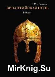 Василий Колташов - Сборник сочинений (25 книг)