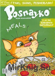 Posnayko (English) kids magazine № 11, 2008