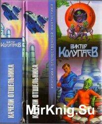 Виктор Колупаев - Сборник сочинений (53 книги)